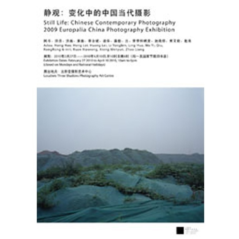 Still Life: Chinese Contemporary Photography 2009 Europalia China Photography Exhibition