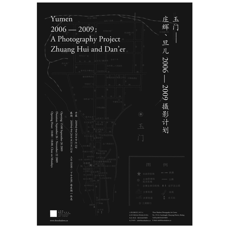 Yumen 2006-2009: A Photography Project by Zhuang Hui and Dan'er