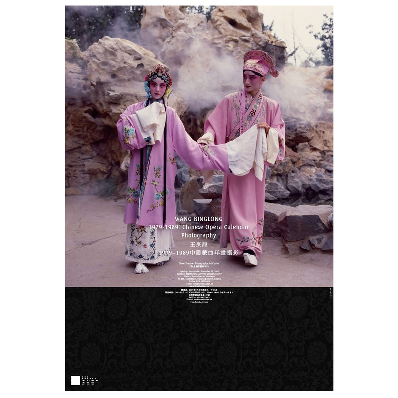Chinese Opera Calendar Photography, 1979-1989
